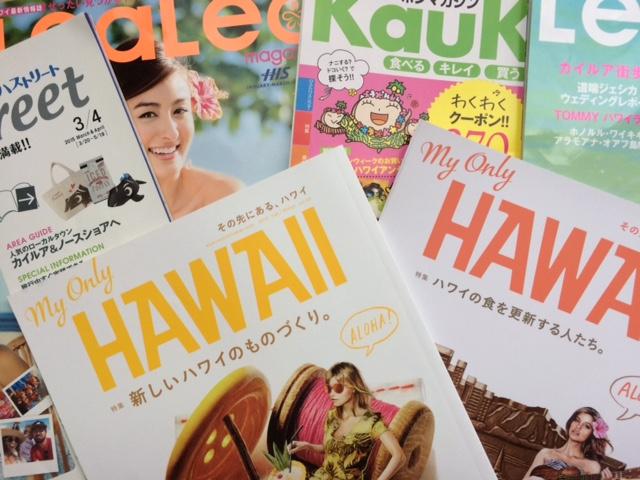 ハワイのフリーマガジン