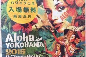 アロハヨコハマ2015