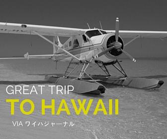 ハワイ旅行準備ガイド
