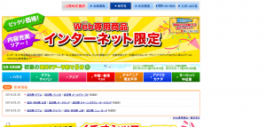 JTB WEB専用商品